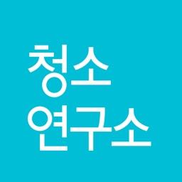청소연구소 - 대한민국 1등 홈클리닝 앱