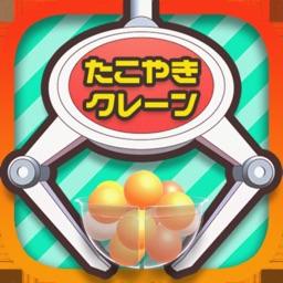 Takoyaki Claw Machine Game