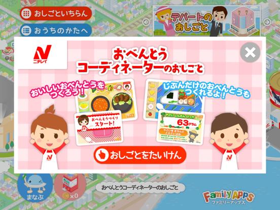 ファミリーアップスFamilyApps子供のお仕事知育アプリのおすすめ画像5