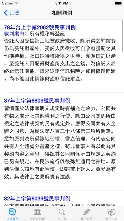 法源法典--大六法版 screenshot-3