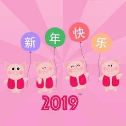 2019 Chinese New Year Pig CNY