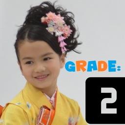 Benkyou Math: Grade 2