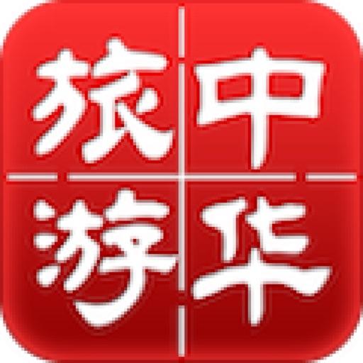 大中华旅游(China Tour)