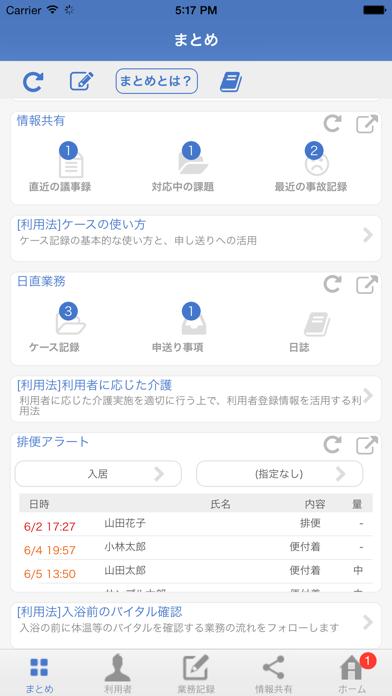 介護記録(特養/老健等) NuApp Care Leaderのスクリーンショット4