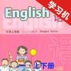 牛津上海版小学英语一年级上下册
