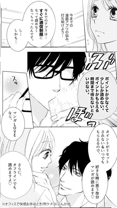 マンガLOVE㊙人気コミックが読み放題の少女漫画アプリのおすすめ画像3