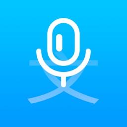 语音转换文字-录音转文字、语音备忘录音软件