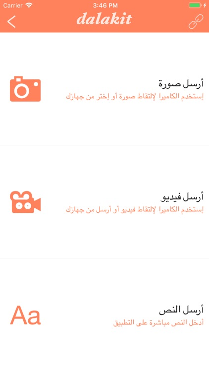 dalakitchen طباخ الحجيه screenshot-4