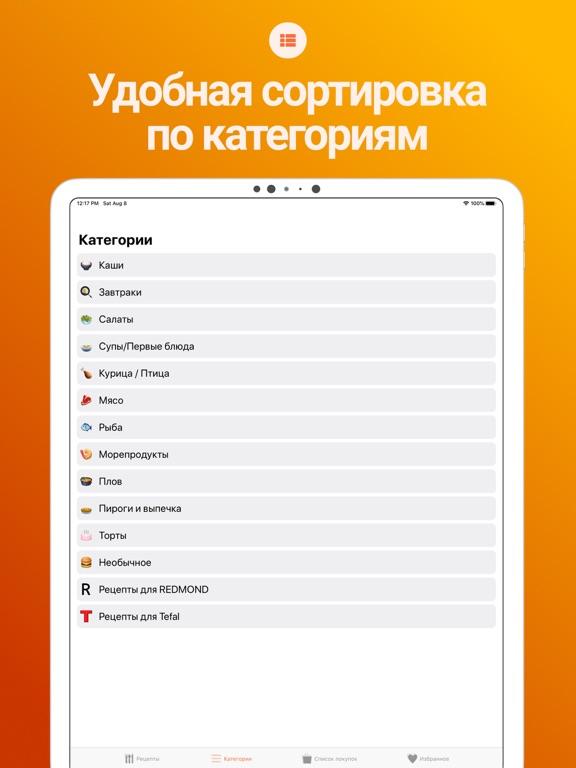 Рецепты на каждый день с фото screenshot 15