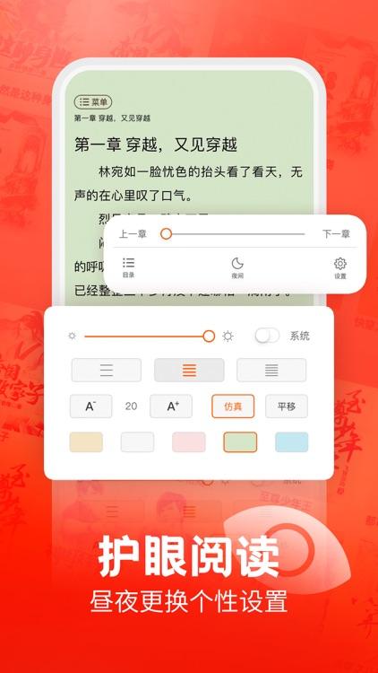 必看小说畅读版 screenshot-3