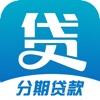 分期贷款-小额贷款之现金分期借款app