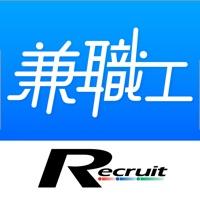 Recruit Part Time Job