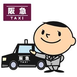 阪急タクシースマホ配車