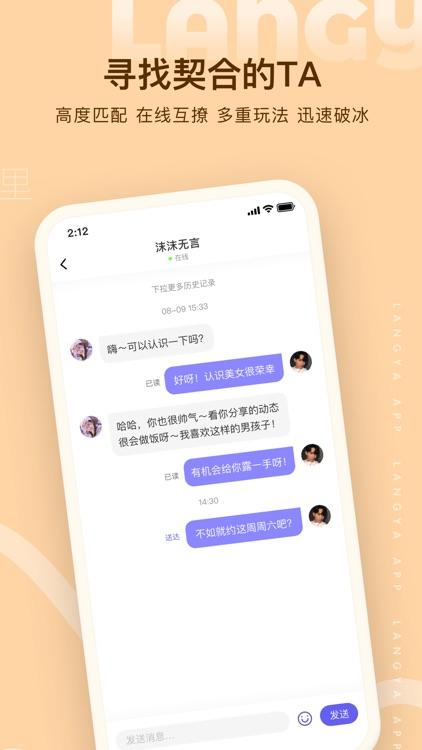 浪呀-同城交友约会聊天软件 screenshot-4