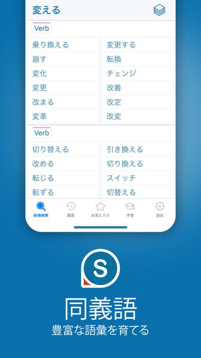 Reverso:翻訳と学習のおすすめ画像5
