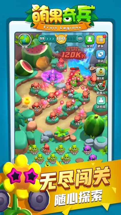 萌果奇兵 screenshot-2