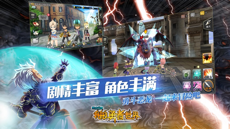 我的勇者世界(冒险版) screenshot-4