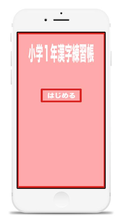 小学1年生の漢字練習帳のおすすめ画像2