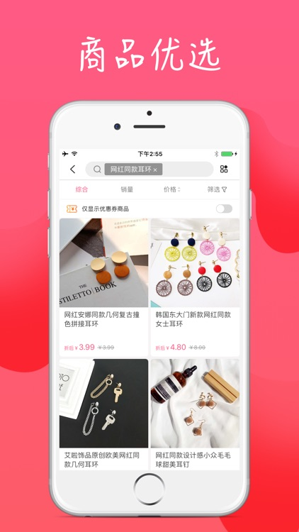 小豆优惠券-购物前,先领券 screenshot-3