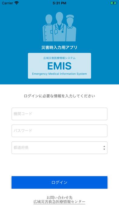 ダウンロード EMIS(医療機関用) -PC用