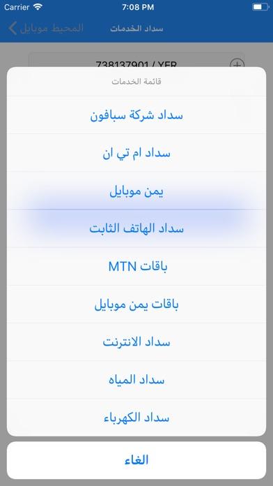 Moheet Mobile screenshot #4
