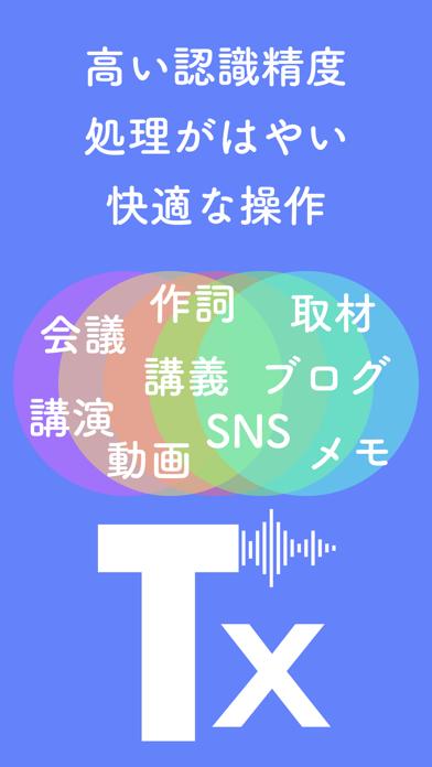 録音,文字起こし,テキスト変換 Texter(テキスター)のおすすめ画像7