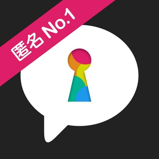 HONNE-匿名の本音相談アプリ