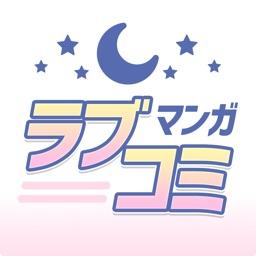 マンガ㊙ラブコミ - 少女漫画と恋愛漫画アプリ