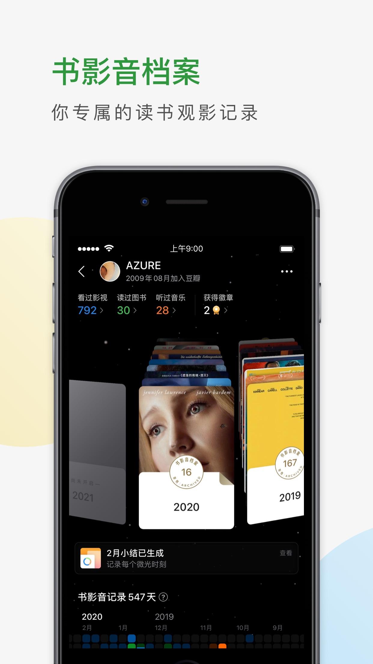 豆瓣 Screenshot