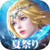 魔剣伝説 - iPadアプリ