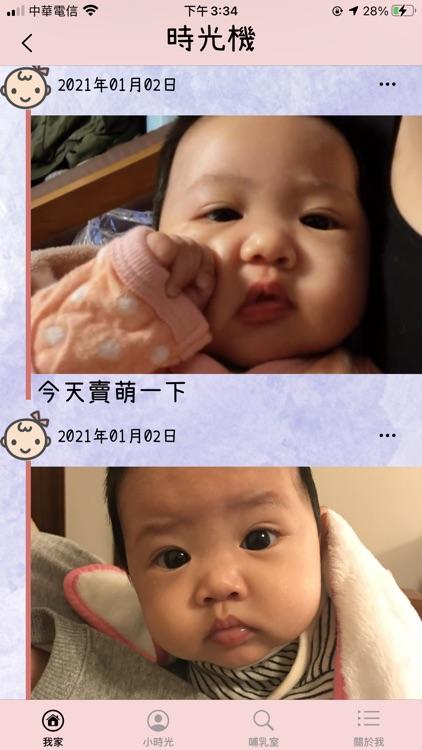 寶寶印相日記 screenshot-4