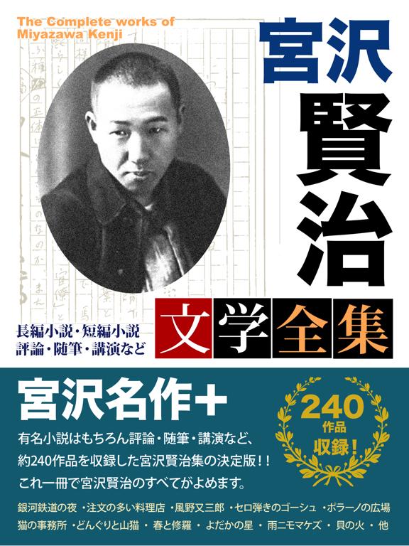 宮沢賢治 文学全集のおすすめ画像1