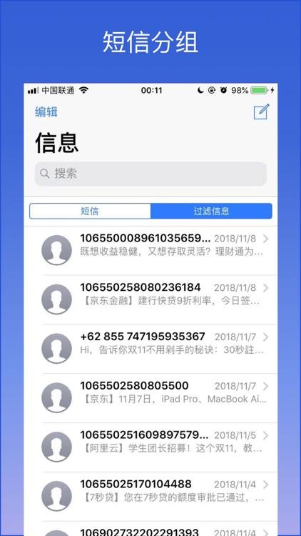 黑白短信 - 短信过滤拦截防骚扰