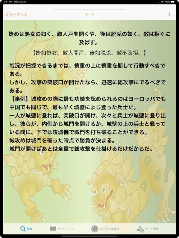 孫子の兵法 中国王朝変遷史 for iPadのおすすめ画像1