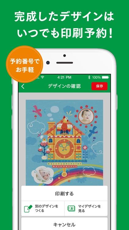 セブン‐イレブン年賀状2019 screenshot-3