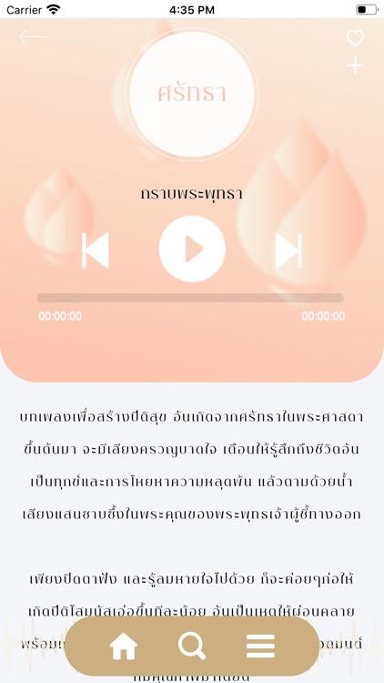 ))เสียงสติ(( screenshot-3