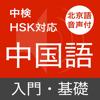 中国語 基礎単語 - 北京語音声付き