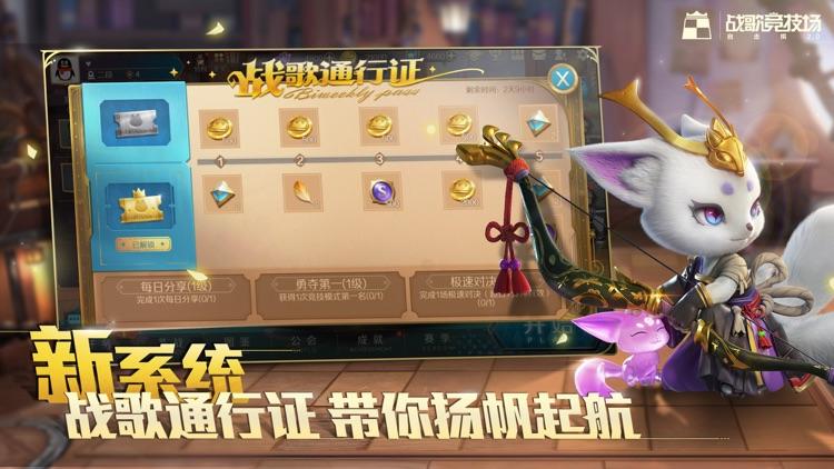 战歌竞技场-腾讯自走棋2.0 screenshot-3