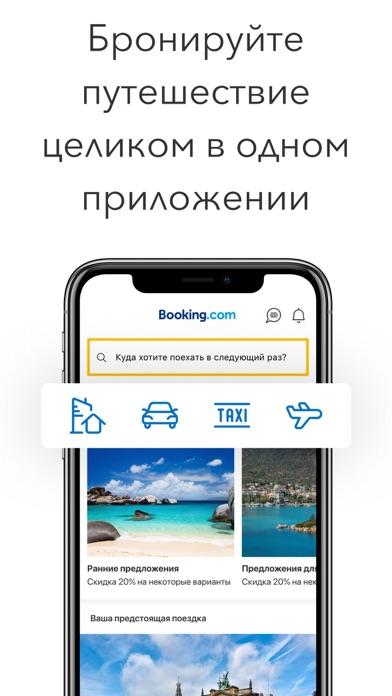 Booking.com бронирование жилья для ПК 1