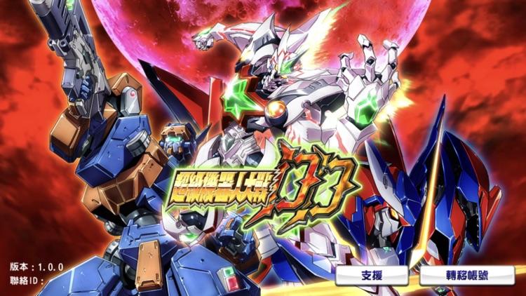 超級機器人大戰DD screenshot-5