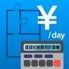 賃貸初期費用計算機 - iPhoneアプリ