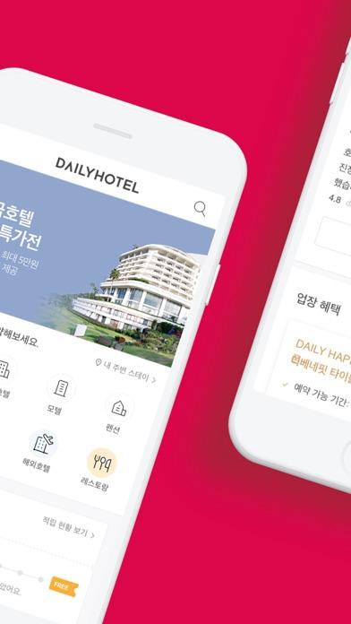 데일리호텔 - 전세계 호텔 특가앱 for Windows
