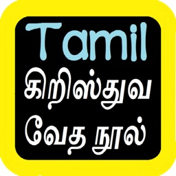 Tamil Audio Bible 泰米尔语圣经