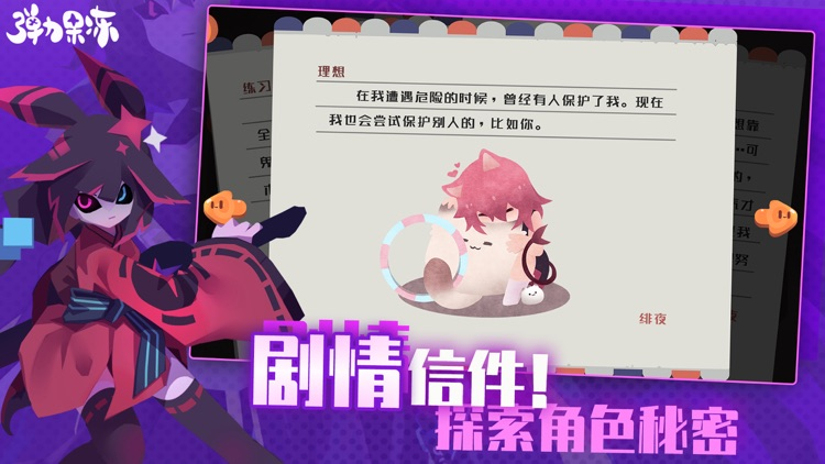 弹力果冻 screenshot-3
