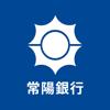 常陽銀行 - 常陽バンキングアプリ アートワーク