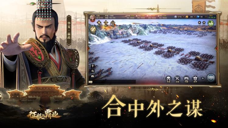 征服与霸业 screenshot-4