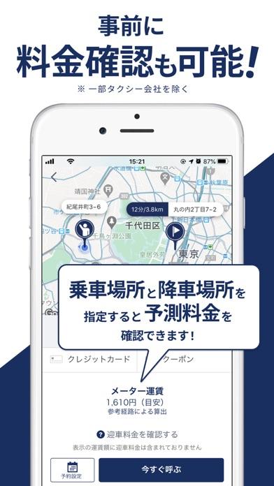 JapanTaxi(旧:全国タクシー)のおすすめ画像5