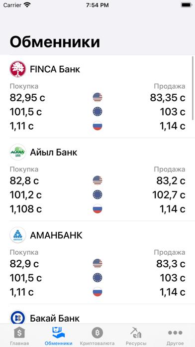 Курсы валют КиргизииСкриншоты 7