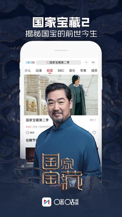 咪咕视频-中超英超足球高清电视直播 screenshot-3