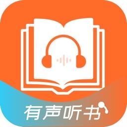 有声听书软件-热门有声小说听书神器